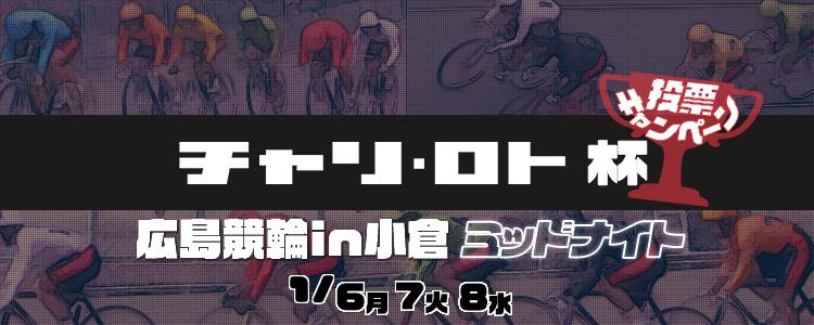広島競輪in小倉キャンペーン