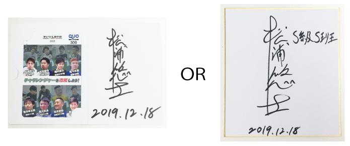 松浦悠士選手のサイン入りQUOカードor色紙