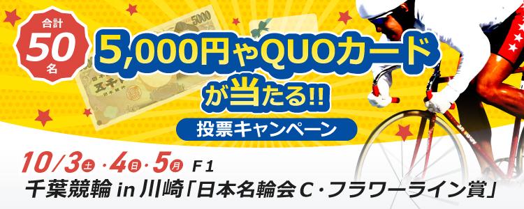 5,000円やQUOカードが当たる!千葉競輪in川崎F1「日本名輪会C・フラワーライン賞」投票キャンペーン