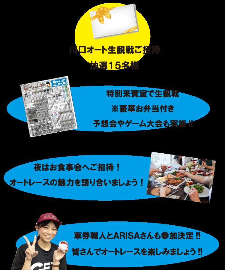 川口オート日帰り生観戦企画内容
