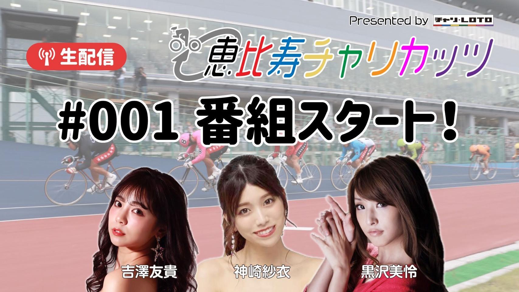 ミッドナイト競輪を予想するYouTube生配信番組『恵比寿チャリカッツ』スタート!
