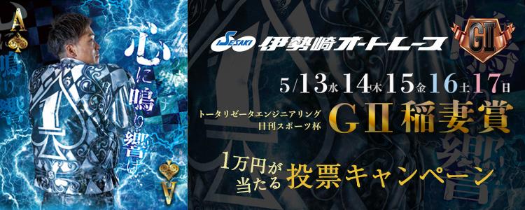 伊勢崎G2「稲妻賞」投票キャンペーン