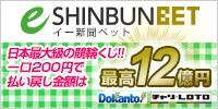 e-SHINBUN BET
