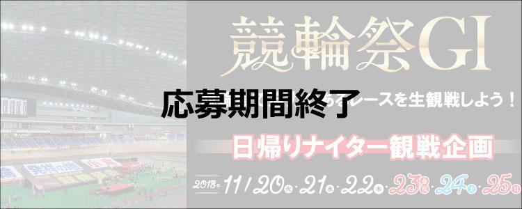 小倉観戦ツアーキャンペーン