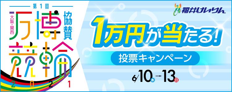 最大1万円が当たる!福井競輪【G3】「大阪・関西万博協賛競輪」投票キャンペーン」投票キャンペーン