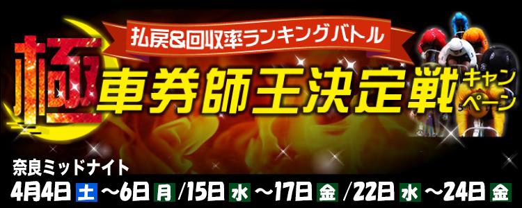 4月「極・車券師王決定戦」キャンペーン