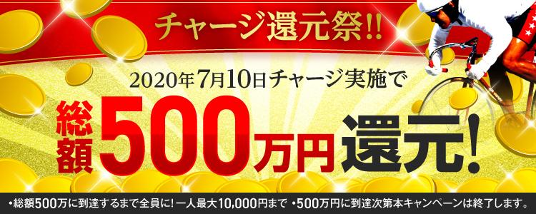 【2020年7月10日(金)限定】チャリカチャージ実施で総額500万円還元!
