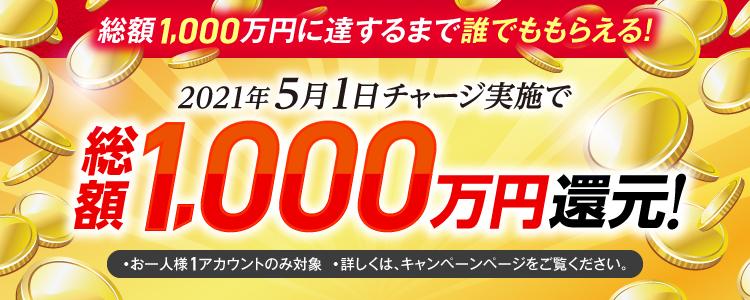 【2021年5月1日(土)】チャリカチャージ実施で総額1,000万円還元!