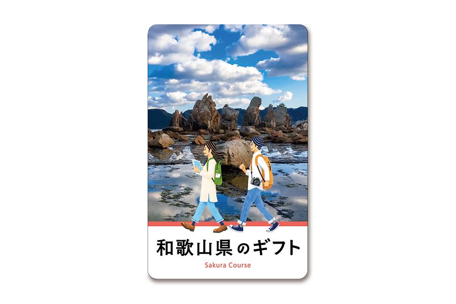 『和歌山県のカタログギフト』