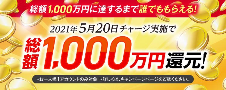 【2021年5月20日(木)】チャリカチャージ実施で総額1,000万円還元!