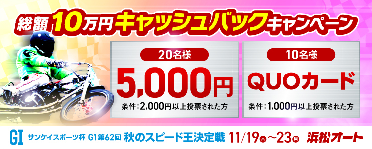 浜松オート【G1】「第62回秋のスピード王決定戦」投票キャンペーン