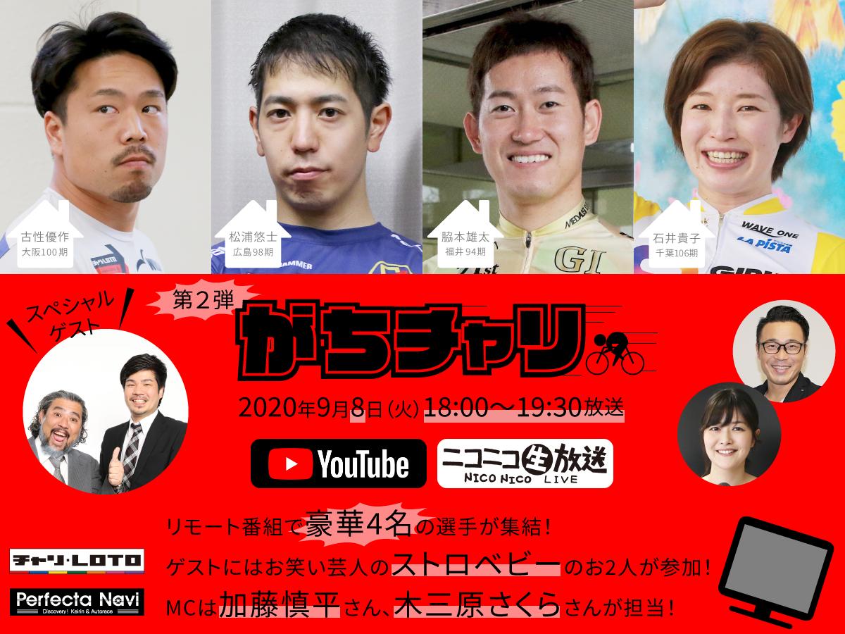 【9/8(火)】リモート番組で【豪華4選手】が出演!「第2弾!がちチャリ」放送決定!