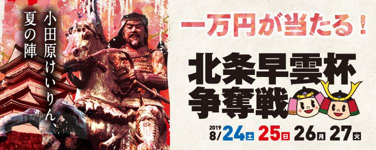 小田原G3投票キャンペーン