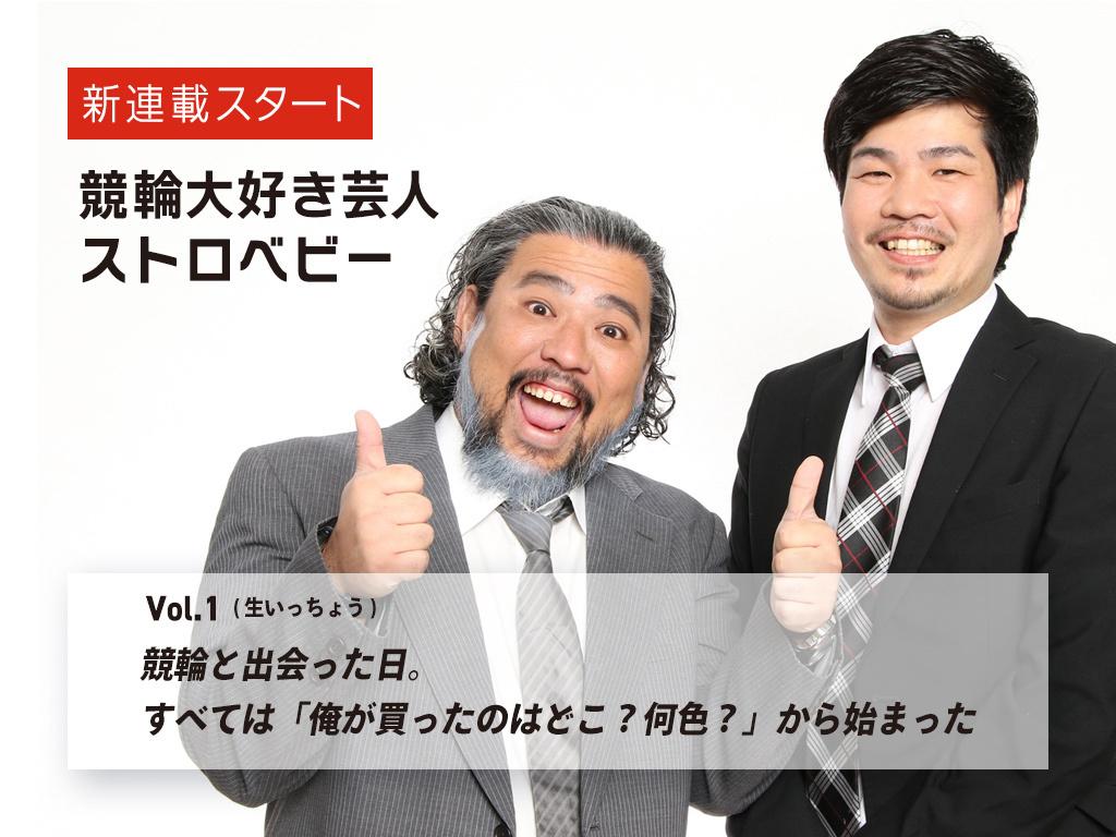 【Perfecta navi】競輪大好き芸人・ストロベビーの新連載スタート!
