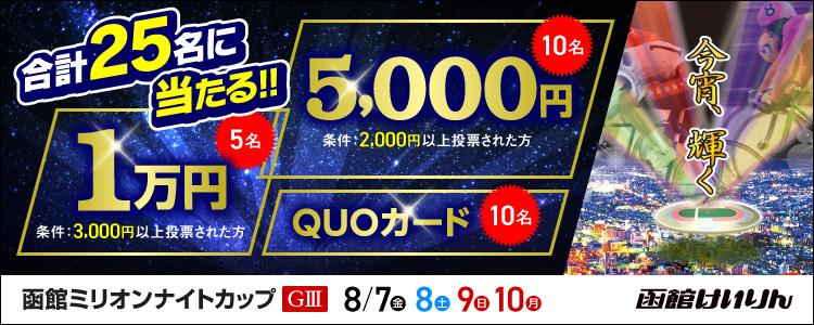 函館競輪【G3ナイター】「函館ミリオンナイトカップ」投票キャンペーン
