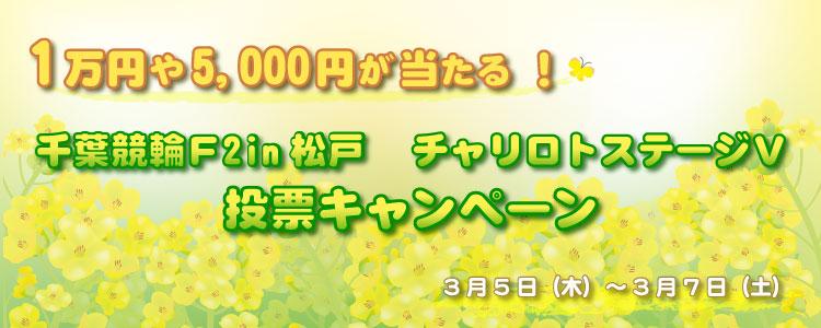 千葉競輪F2in松戸投票キャンペーン