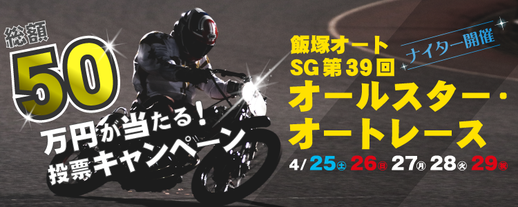 飯塚SG「オールスターオートレース」投票キャンペーン