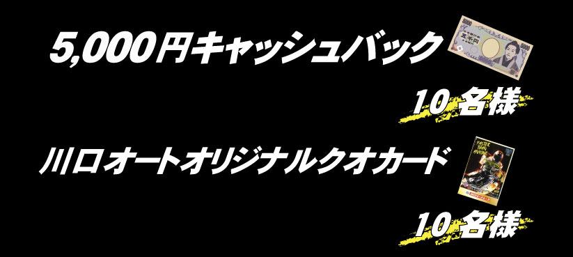 川口G1投票キャンペーン賞品