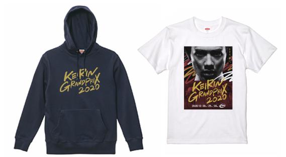 KEIRINグランプリ2020オリジナルパーカー・Tシャツセット