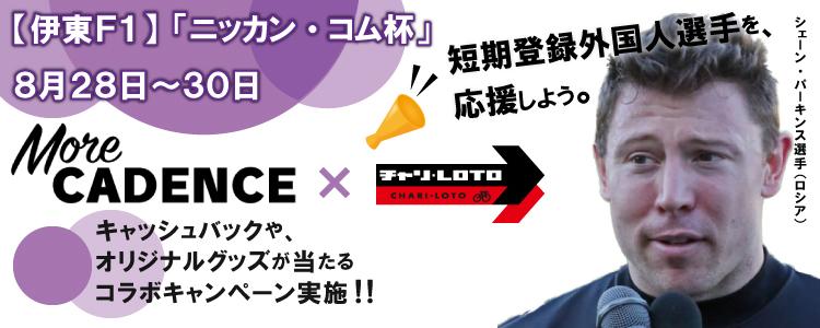 富山G3投票キャンペーン