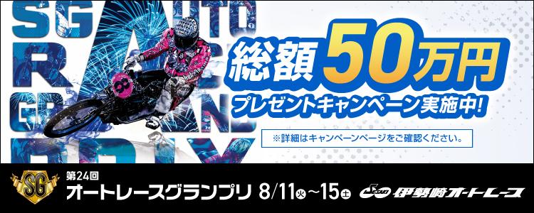 総額50万円が当たる!伊勢崎オート「第24回SGオートレースグランプリ」投票キャンペーン