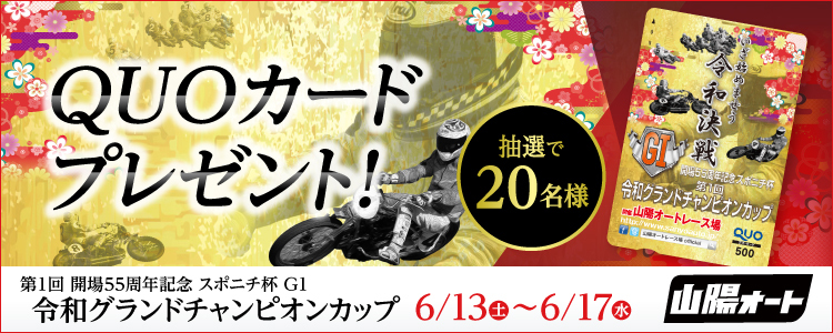 QUOカードが当たる!山陽オート【G1】「令和グランドチャンピオンカップ」投票キャンペーン