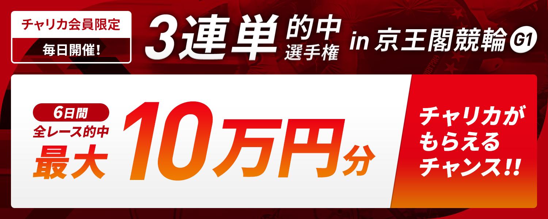 チャリカ会員限定!【3連単的中キャンペーン】京王閣競輪G1 3連単6R以上的中で最大10万円プレゼント!