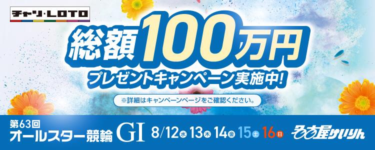 総額100万円が当たる!名古屋競輪【G1】「第63回オールスター競輪」投票キャンペーン