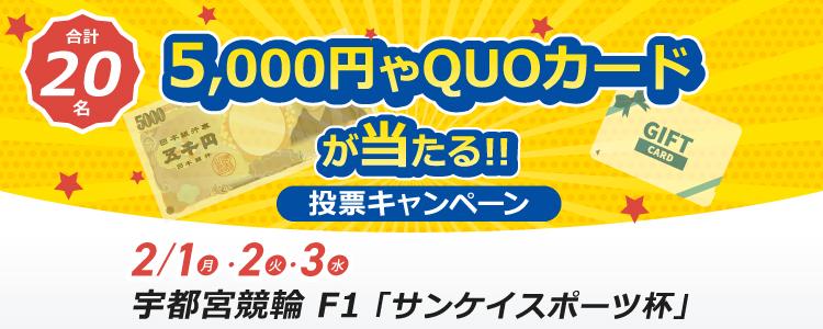 5,000円やQUOカードが当たる!宇都宮競輪F1「サンケイスポーツ杯」投票キャンペーン