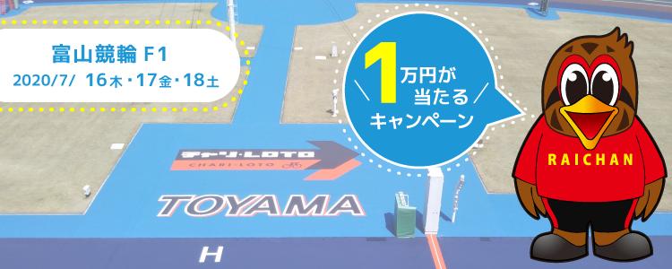 1万円が当たる!富山競輪F1投票キャンペーン