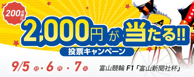 2000円が当たる!富山競輪F1「富山新聞社杯」投票キャンペーン