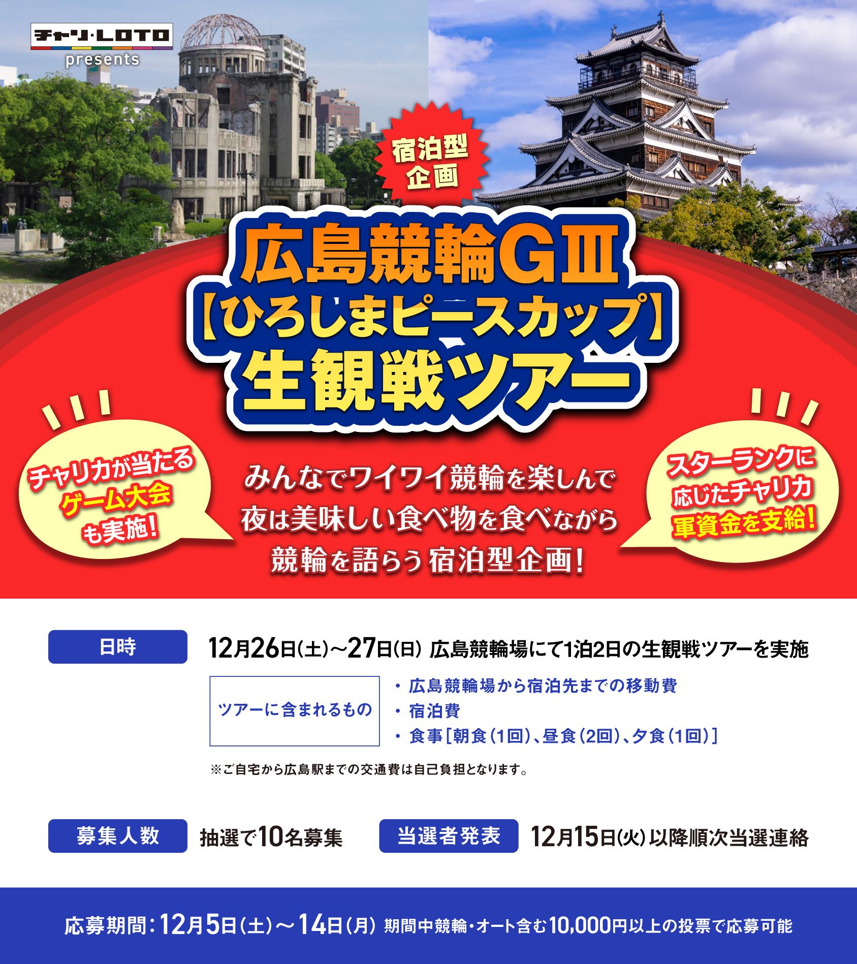 広島競輪【G3】「ひろしまピースカップ」生観戦ツアーキャンペーン