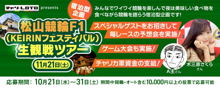 松山競輪【F1】「KEIRINフェスティバル」観戦ツアーキャンペーン