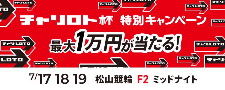 松山競輪F2ミッドナイト「チャリロト杯&ガールズin松山」投票キャンペーン