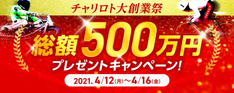 1万円が当たる!チャリロト大創業祭キャンペーン