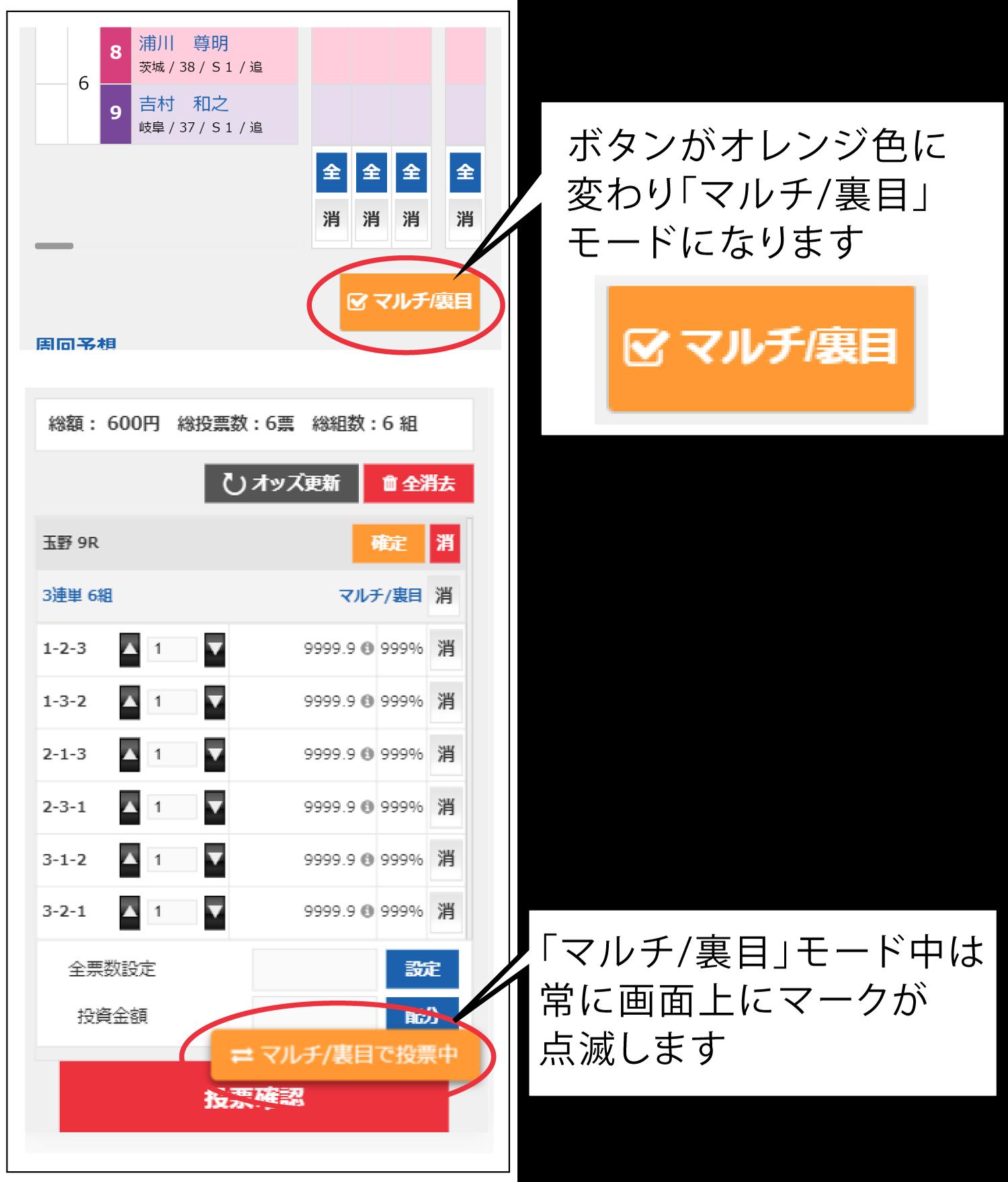 マルチ/裏目2
