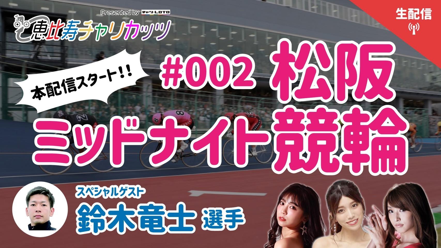 【28日21:30~】YouTube生配信番組『恵比寿チャリカッツ』配信!スペシャルゲストは鈴木竜士選手!