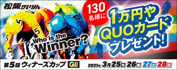 130名様に1万円やQUOカードプレゼント!松阪競輪【G2】「第5回ウィナーズカップ」投票キャンペーン