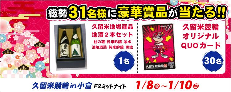 総勢31名様に豪華賞品が当たる!久留米競輪in小倉F2ミッドナイト投票キャンペーン