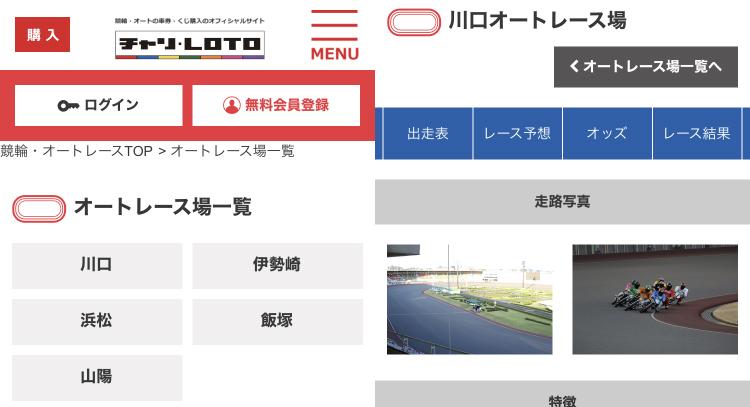 オートレース場情報