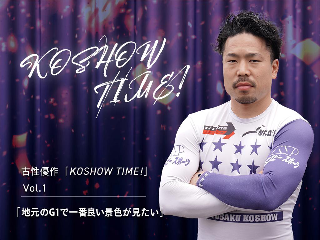 【Perfecta navi】古性優作の「KOSHOW TIME!」