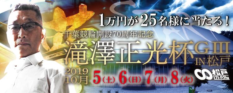 千葉記念投票キャンペーン