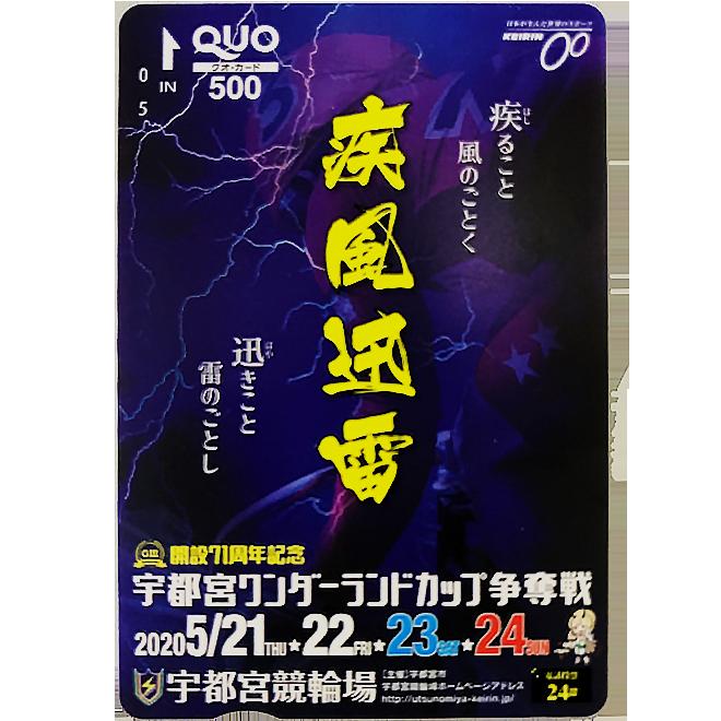 宇都宮競輪開設71周年記念QUOカード