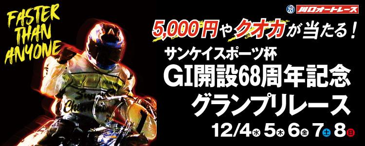 川口G1投票キャンペーン