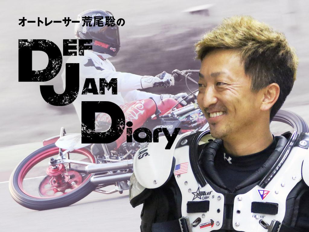 【オートレーサー・荒尾聡の「DEF JAM Diary」
