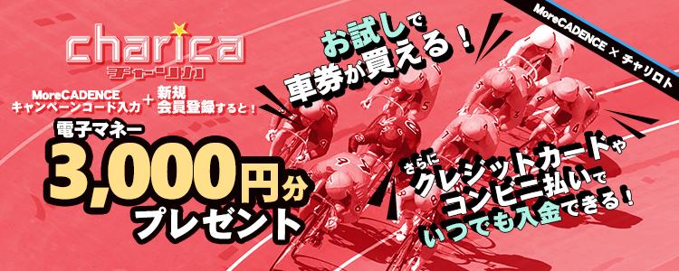 【MoreCADENCE×チャリロト】チャリカ新規入会キャンペーン