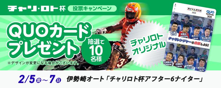 QUOカードが当たる!伊勢崎オート「チャリロト杯アフター6ナイター」投票キャンペーン