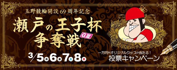 玉野G3投票キャンペーン