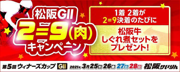 松阪牛しぐれ煮が当たる2=9(肉)キャンペーンはこちら