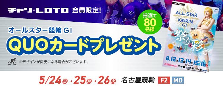 名古屋競輪F2ミッドナイト投票キャンペーン